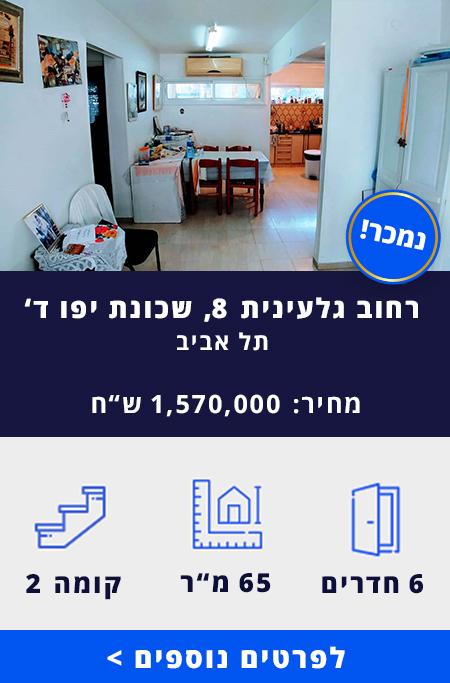 דירה למכירה ברחוב גלעינית 8