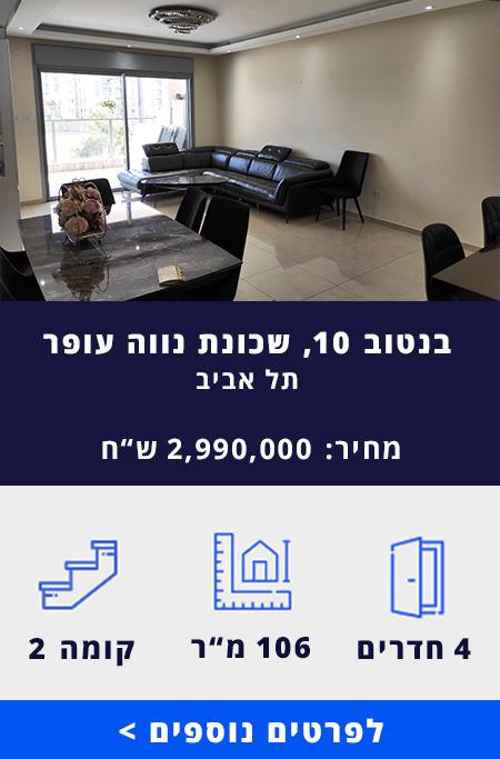 """דירה למכירה ברחוב בנטוב 10 - היהלום הייטק בנדל""""ן"""